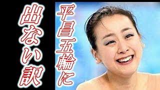 【衝撃】浅田真央さん、平昌五輪に関わってない訳が衝撃すぎ!!