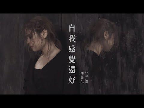 Gin Lee 李幸倪 - 《自我感覺還好》MV