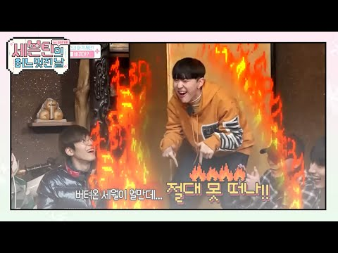 (SEVENTEEN One Fine Day in Japan EP.05) Please don't change my mate