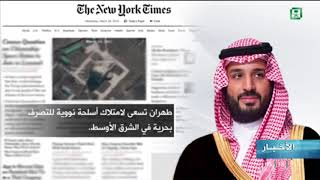 سمو ولي العهد الأمير محمد بن سلمان في تصريح لصحيفة نيويورك تايمز ...