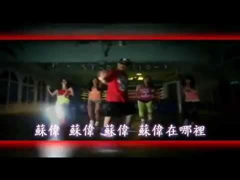 羅百吉 - 蘇偉在哪裡 (DvDJ DaDa Video Mix)