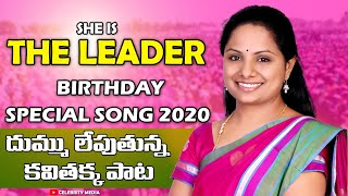 Special song on KCR daughter Kavitha birthday, goes viral..