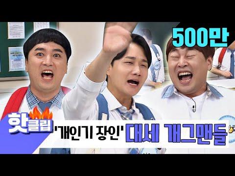 ♨핫클립♨[HD] 개인기마다 빵빵↗ 터지는 대세 개그맨들 이용진x황제성x이진호 #아는형님 #JTBC봐야지