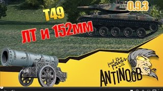 Превью: T49 [ЛТ и 152мм] 0.9.3 World of Tanks (wot)