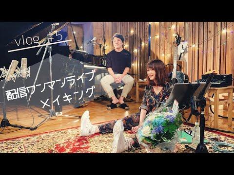 【vlog#5】メイキング / 配信ワンマンライブ裏側に潜入!