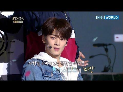 Astro - Beautiful Lady   아스트로 - 미인 [Immortal Songs 2 / 2017.12.23]