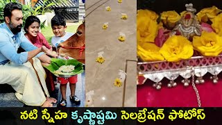 Actress Sneha celebrates Krishna Ashtami, her son birthday..