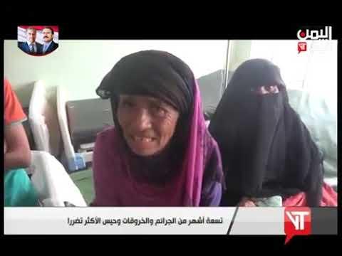 قناة اليمن اليوم - نشرة الثامنة والنصف 19-09-2019