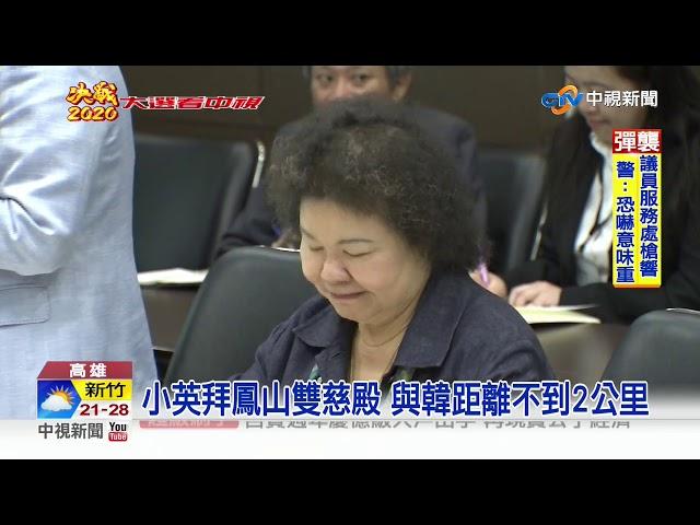 """韓國瑜請假去... 蔡總統率""""高雄幫""""回防"""