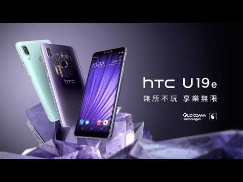 HTC U19e |無所不玩 享樂無限