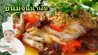 ขนมจีนน้ำเงี้ยว สูตรพี่หมู / Khanom Jeen Nam Ngeow