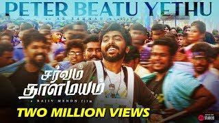 Peter Beatu Yethu   Tamil Lyrical Video   Sarvam Thaala Mayam   Rajiv Menon   AR Rahman  GV Prakash