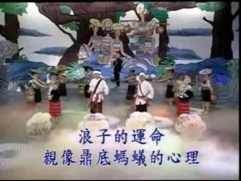 葉啟田-浪子的心情(流浪的心情/點燃一根煙)