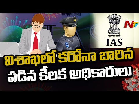 Six IAS officers tested positive for coronavirus in Visakhapatnam