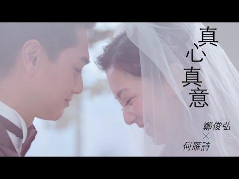 鄭俊弘Fred / 何雁詩Stephanie - 真心真意 (劇集