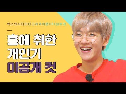 [EXO의 사다리 타고 세계여행 미공개 컷] 열정만빵 백현 개인기가 필요해