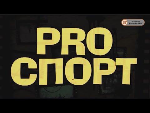 """""""ПроСпорт"""". Передача от 27.02.2020г."""