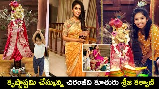 Chiranjeevi daughter Srija Kalyan Krishnastami with daught..