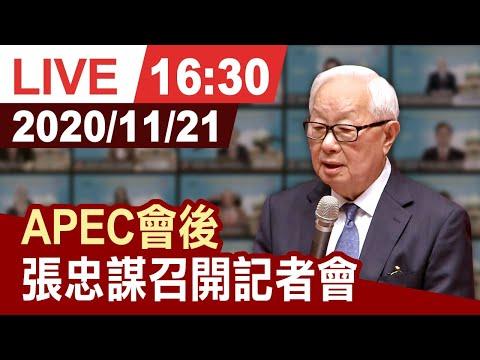 【完整公開】APEC會後 張忠謀召開記者會