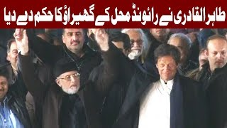 We want to end rule of Sharifia Empire not the constitution - Qadri - Express News