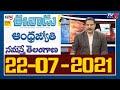 Telugu News Paper Reading | Telugu News | 22-07-2021 | Ravipati Vijay | TV5 News