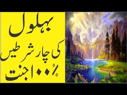 Hazrat Behlol Dana aur jannat main janay ki 4 Ajeeb Shartain بہلول دانا