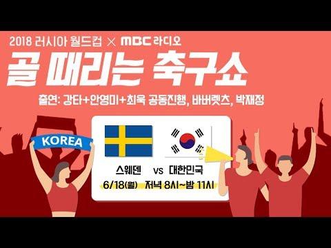 골 때리는 축구쇼 LIVE : 강타, 안영미, 최욱과 함께 스웨덴전 응원하자!