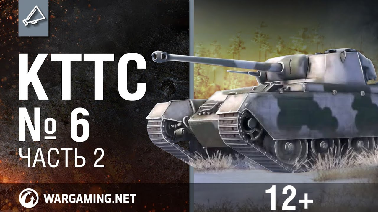 "World of Tanks. ""КТТС"". №6, часть 2"