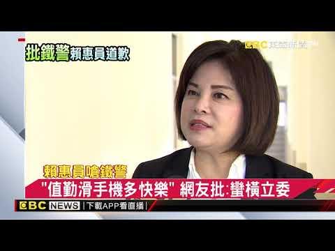 批鐵警「丟面子」凍預算 綠委賴惠員遭罵翻道歉 @東森新聞 CH51