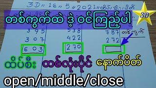 3d ခ်ဲသုံးလုံးဒဲ့တသ္ကြက္ထဲ 16/5/2021/open/middle/cloe