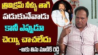 Aravinda Sametha: 'Aku Tinu' fame Manik Reddy about Trivik..
