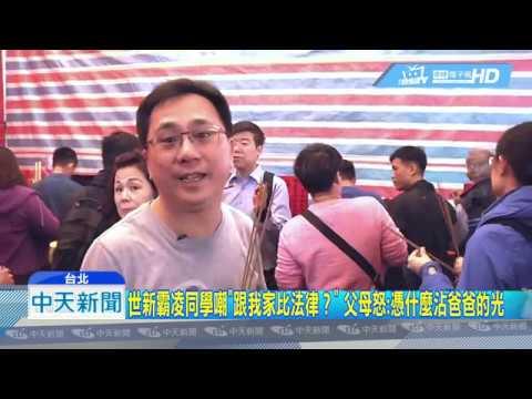 20190619中天新聞 世新男霸凌新影片再曝光! 網友群情激憤責備