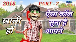 Frank_CALL_2018 by Billu Very Funny & Unlimited Comedy talking tom video video