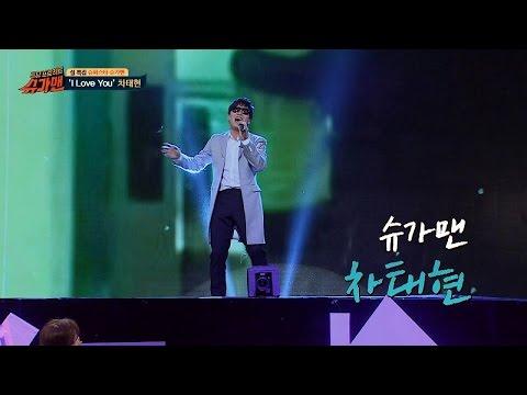 [재석팀] 슈가송 차태현 'I Love You' ♪ 슈가맨 17회