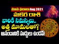 జరగబోయేది తెలిస్తే ఎగిరి గంతేస్తారు.!   Makara Rasi August 2021 August Makara Rashi Celebrity Bhakti