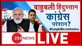 Taal Thok Ke Live: बाहुबली हिन्दुस्तान.. कांग्रेस परेशान?   Congress Ki Bhram Politics   TTK Live