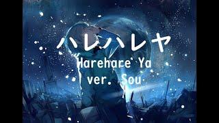 ハレハレヤ Harehare Ya / flower [Japanese_Romaji_English] ver.Sou