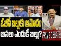ఓబీసీ బిల్లుకు లోక్సభ ఆమోదం.. ఇకపై ఆ అధికారం రాష్ట్రాలకే | #PrimeDebateWithKeshav