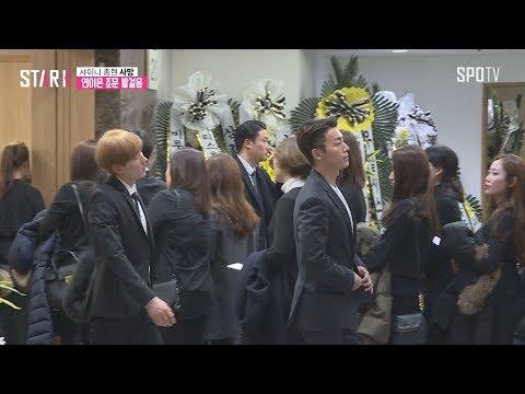 샤이니 종현 빈소, 슈퍼주니어·EXO·트랙스까지..(현장)