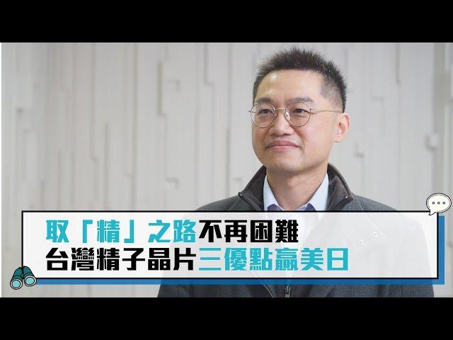 【有影】不孕症福音! 台灣精子晶片3優點贏美日