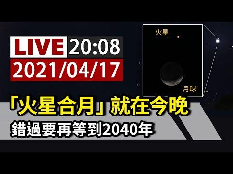 【完整公開】LIVE 「火星合月」就在今晚 錯過要再等到2040年