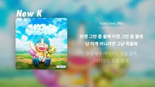 FUTURISTIC SWAVER - Ticket (Feat. 래원) | 가사
