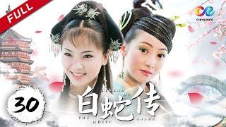 《白蛇传》 第30集 (潘粤明/刘涛)【高清】 欢迎订阅China Zo