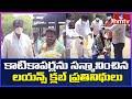 కాటికాపర్లను సన్మానించిన లయన్స్ క్లబ్ ప్రతినిథులు | Telugu News | hmtv