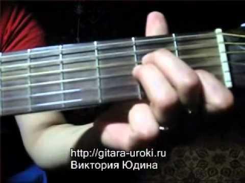 Сергей Трофимов Снегири как играть на гитаре аккорды