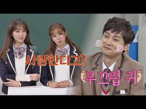 [선공개] '아형 대표(?)' 민경훈(Kyung Hoon), 박세영(Se Young)&정혜성(Hye Sung)을