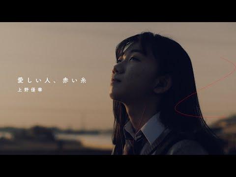 上野優華 「愛しい人、赤い糸」Music Video