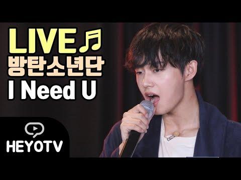 용국x시현x우담x진영 - 'I Need U - BTS' 노래방 라이브 @해요TV 170817