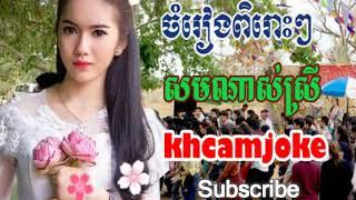 Khmer song,Sorm Nas Srey,Khmer song non stop 2018