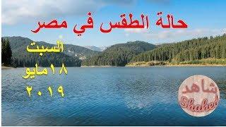 حالة الطقس غدا السبت 18 مايو 2019 فى مصر - توقعات الارص ...